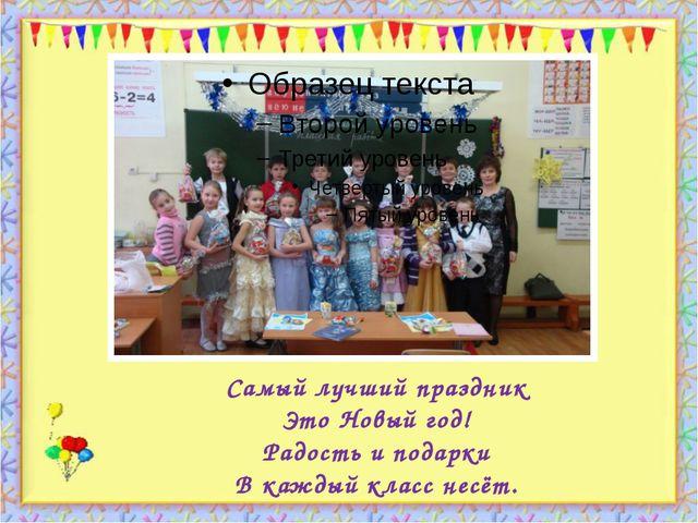 http://aida.ucoz.ru Самый лучший праздник Это Новый год! Радость и подарки В...