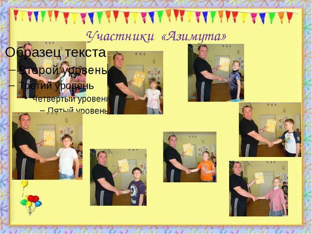 Участники «Азимута» http://aida.ucoz.ru