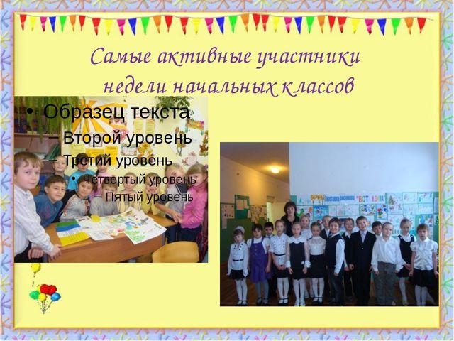 Самые активные участники недели начальных классов http://aida.ucoz.ru