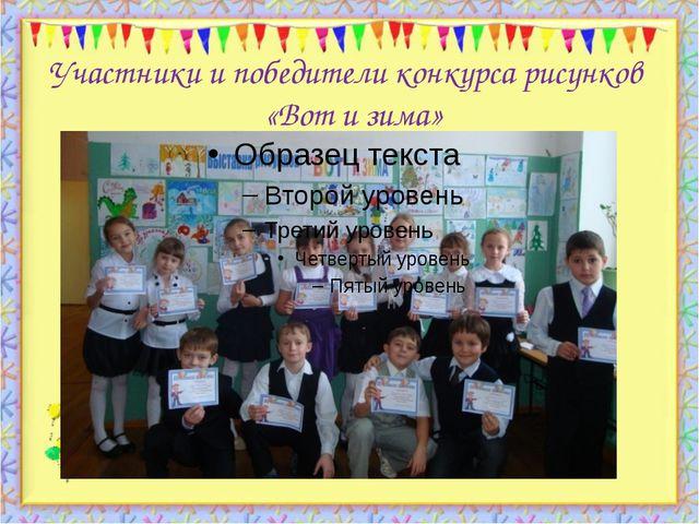 Участники и победители конкурса рисунков «Вот и зима» http://aida.ucoz.ru