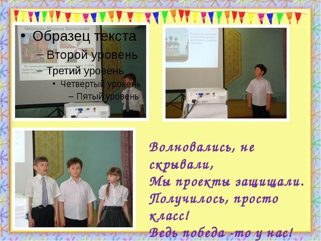 http://aida.ucoz.ru Волновались, не скрывали, Мы проекты защищали. Получилос...