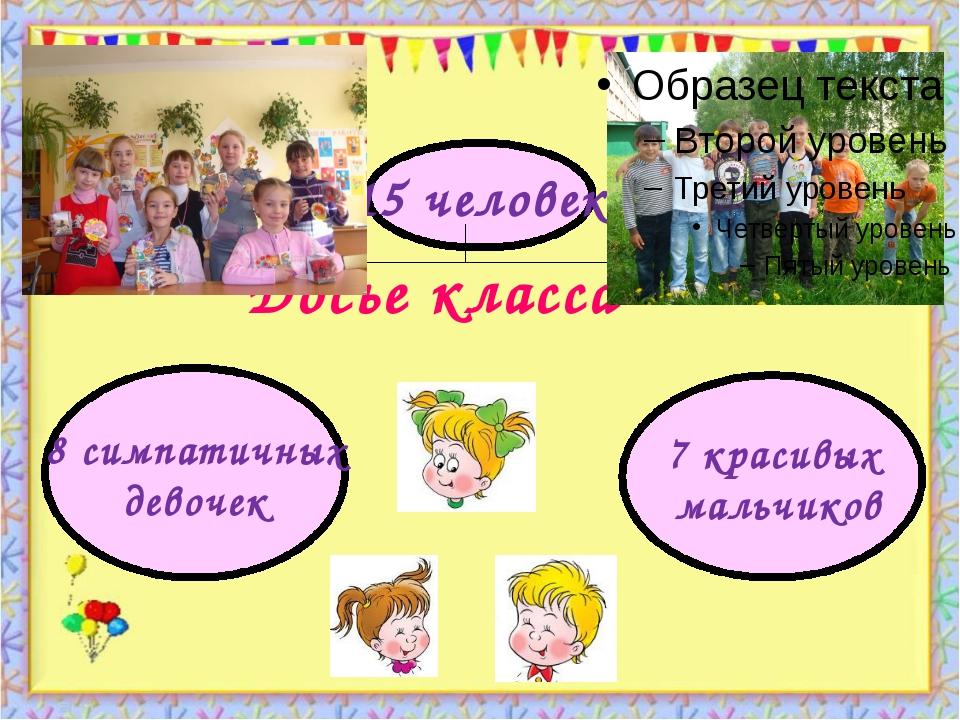 Досье класса 15 человек 8 симпатичных девочек 7 красивых мальчиков
