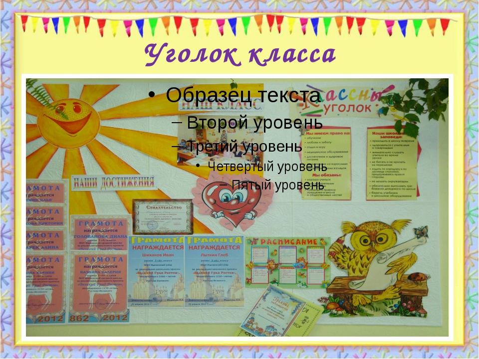 Уголок класса http://aida.ucoz.ru