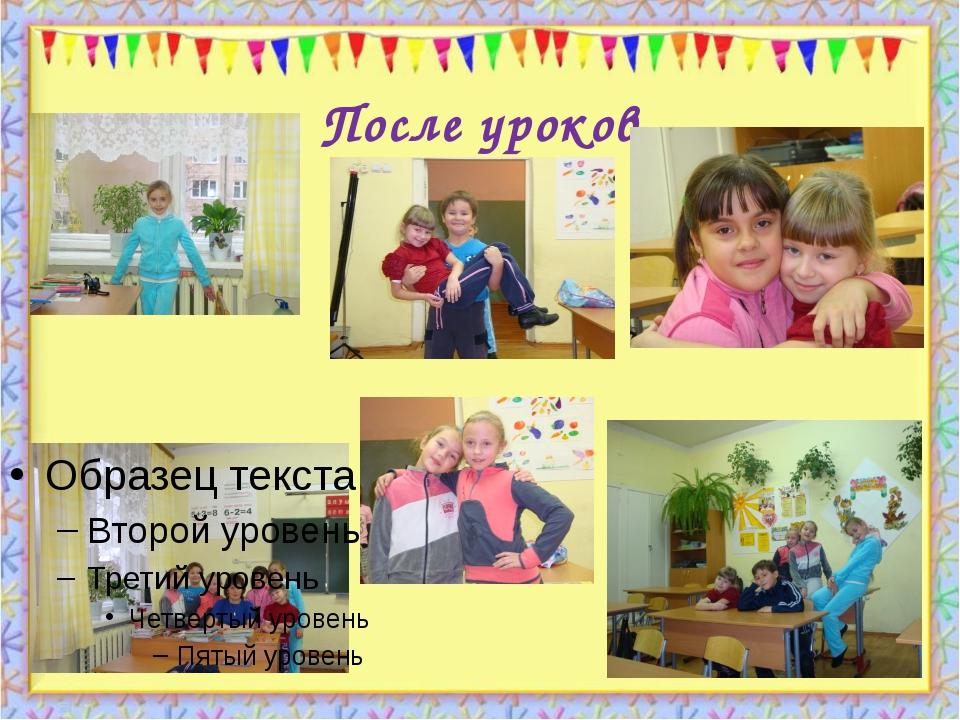 После уроков http://aida.ucoz.ru