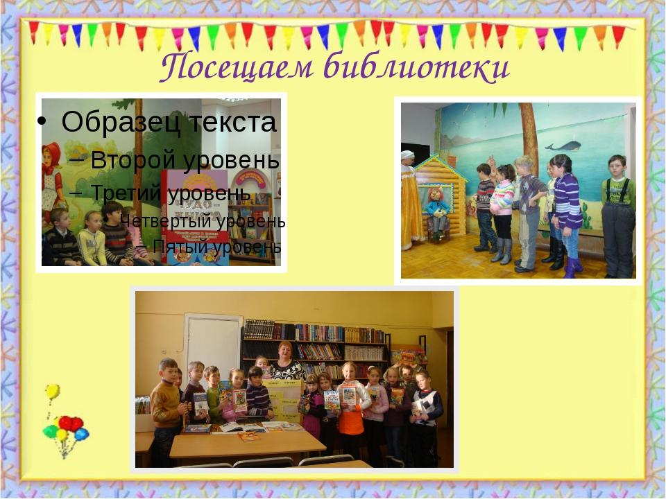 Посещаем библиотеки http://aida.ucoz.ru