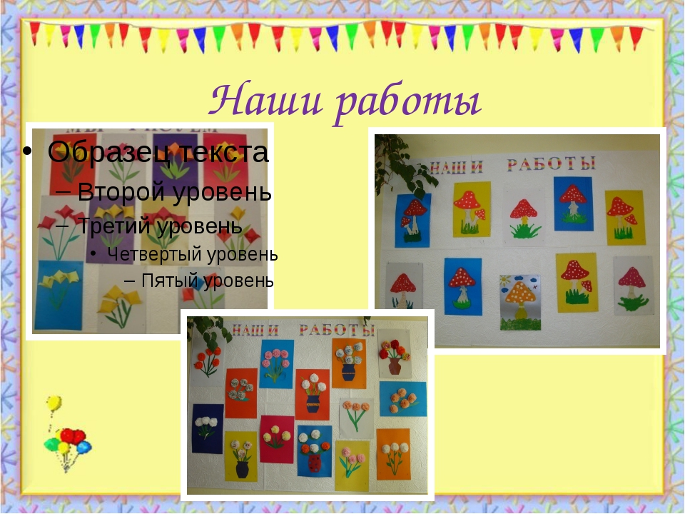 Наши работы http://aida.ucoz.ru