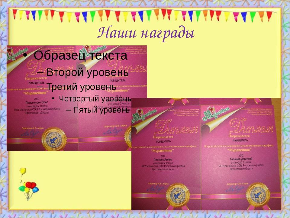 Наши награды http://aida.ucoz.ru