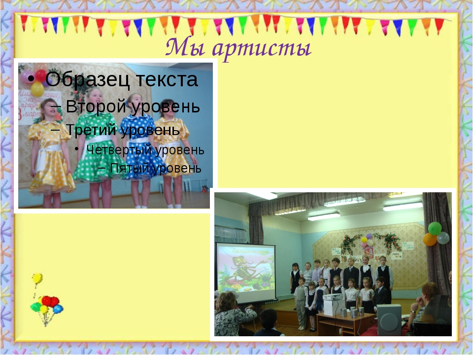 Мы артисты http://aida.ucoz.ru