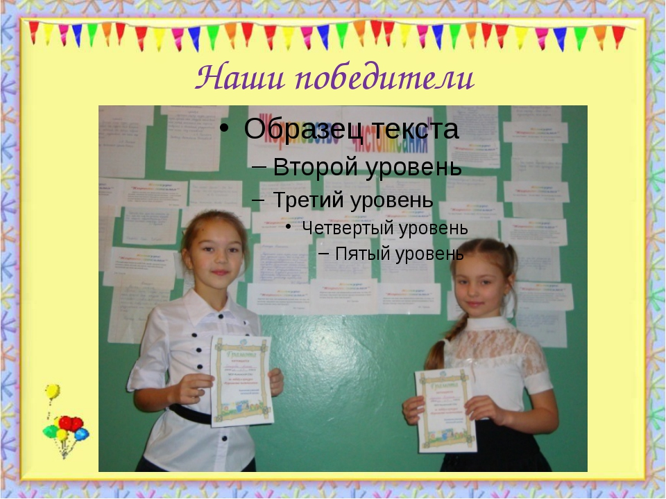 Наши победители http://aida.ucoz.ru