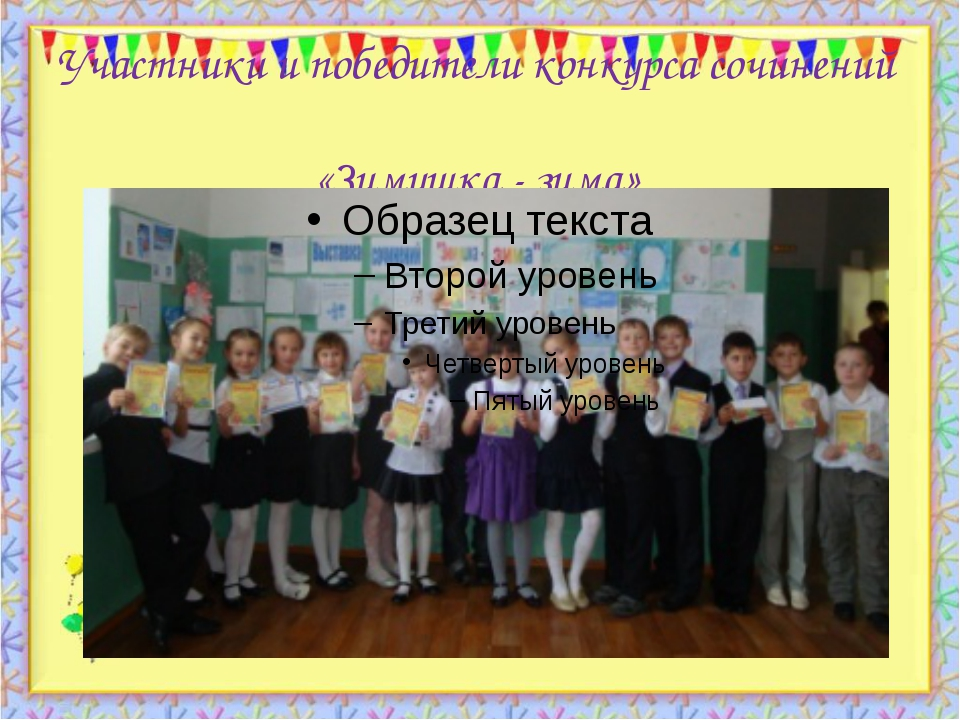 Участники и победители конкурса сочинений «Зимушка - зима» http://aida.ucoz.ru
