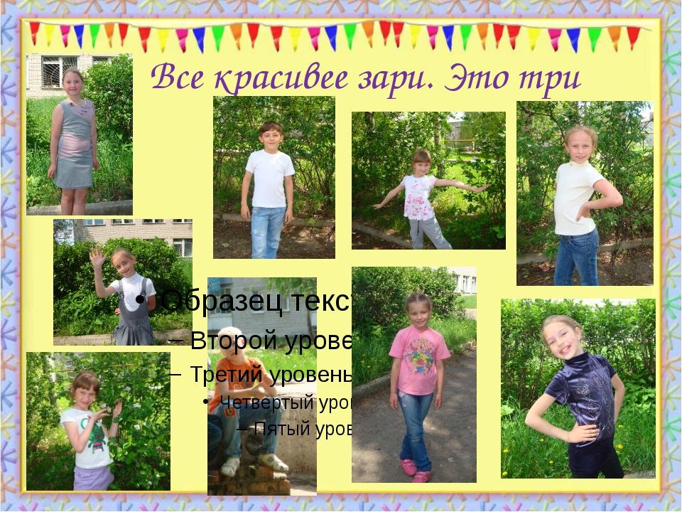 Все красивее зари. Это три http://aida.ucoz.ru