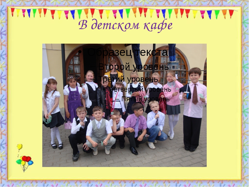 В детском кафе http://aida.ucoz.ru