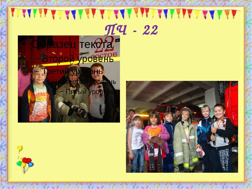 ПЧ - 22 http://aida.ucoz.ru