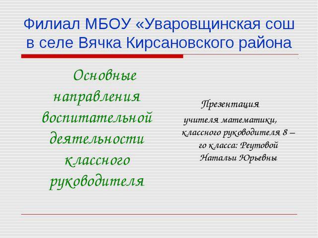 Основные направления воспитательной деятельности классного руководителя Пре...