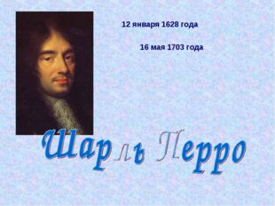 12 января 1628 года 16 мая 1703 года