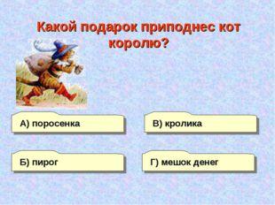 А) поросенка В) кролика Г) мешок денег Б) пирог Какой подарок приподнес кот к