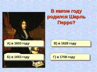 А) в 1603 году В) в 1628 году Г) в 1708 году Б) в 1653 году В каком году роди