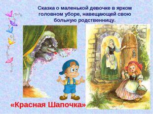 Сказка о маленькой девочке в ярком головном уборе, навещающей свою больную ро