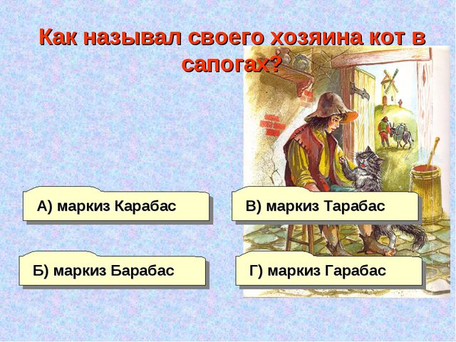 Б) маркиз Барабас А) маркиз Карабас Г) маркиз Гарабас В) маркиз Тарабас Как н...