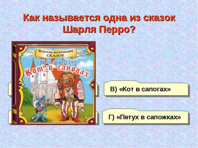 А) «Курочка в серьгах» В) «Кот в сапогах» Г) «Петух в сапожках» Б) «Кошка в с...