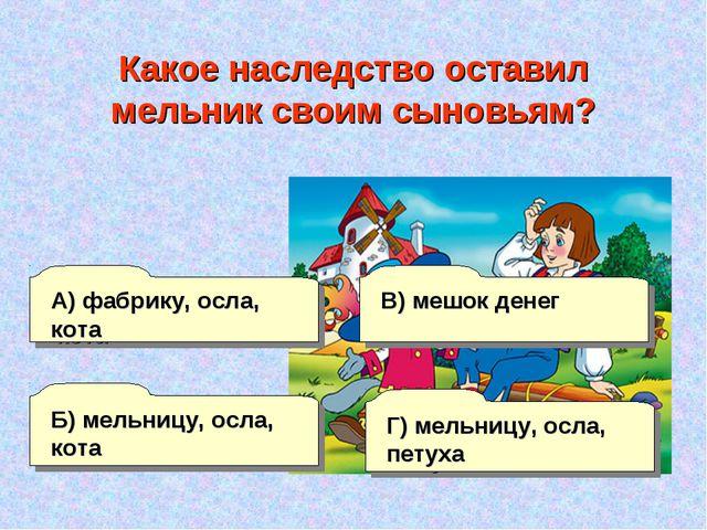 А) фабрику, осла, кота Б) мельницу, осла, кота Г) мельницу, осла, петуха В) м...