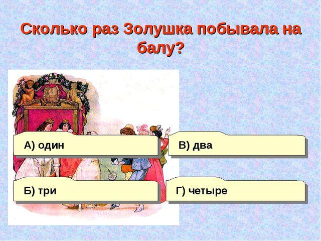 А) один В) два Г) четыре Б) три Сколько раз Золушка побывала на балу?