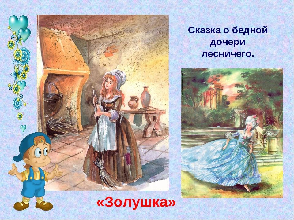 Сказка о бедной дочери лесничего. «Золушка»