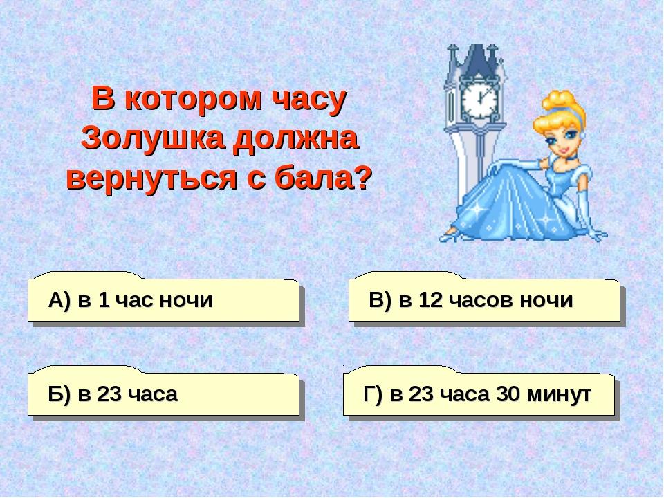 А) в 1 час ночи В) в 12 часов ночи Г) в 23 часа 30 минут Б) в 23 часа В котор...