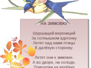 НА ЗИМОВКУ Шуршащей вереницей За солнышком вдогонку Летят над нами птицы В д