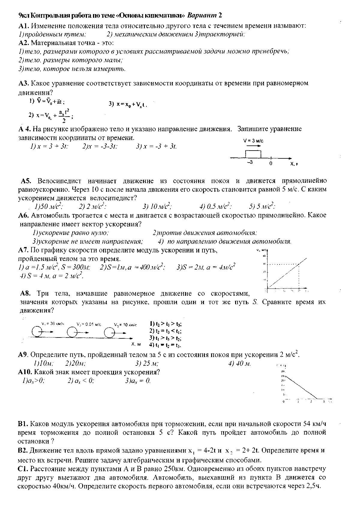 Решение лабораторной работы по физике номер 4 за 9 класс учебник шахмаев бунчук