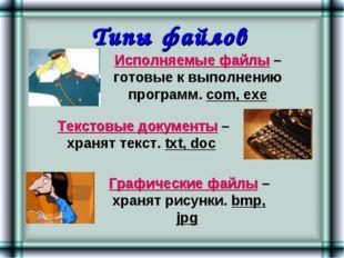 Типы файлов Исполняемые файлы – готовые к выполнению программ. com, exe Текст
