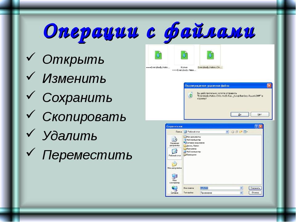 Операции с файлами Открыть Изменить Сохранить Скопировать Удалить Переместить