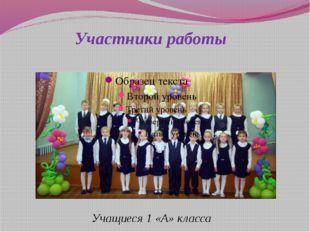Участники работы Учащиеся 1 «А» класса