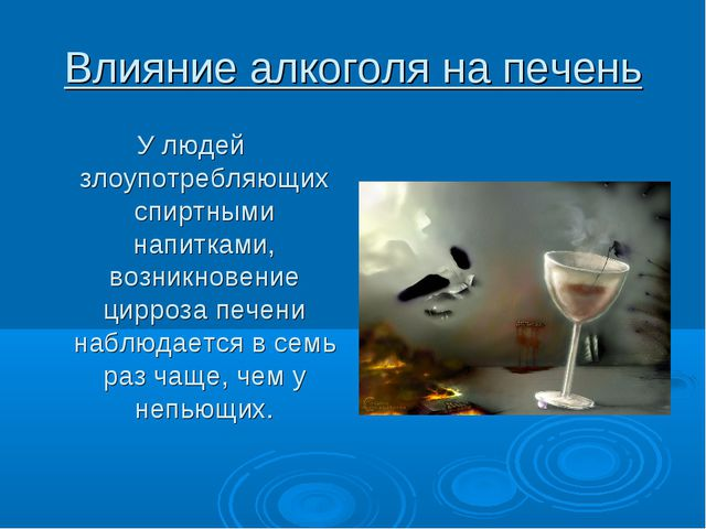 Влияние алкоголя на печень У людей злоупотребляющих спиртными напитками, возн...