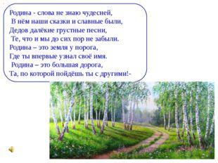 Родина - слова не знаю чудесней, В нём наши сказки и славные были, Дедов дал