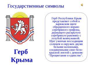 Государственные символы Герб Крыма Герб Республики Крым представляет собой в