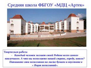 Средняя школа ФБГОУ «МДЦ «Артек» Творческая работа - Каждый человек желает