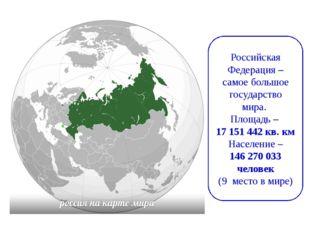 Российская Федерация – самое большое государство мира. Площадь – 17 151 442 к