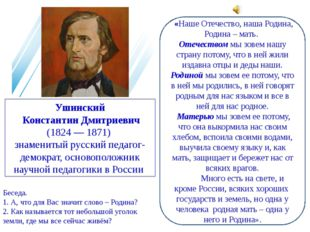 Ушинский КонстантинДмитриевич (1824 — 1871)  знаменитый русский педагог-д