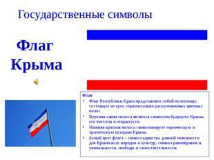 Государственные символы Флаг Крыма Флаг Флаг Республики Крым представляет соб