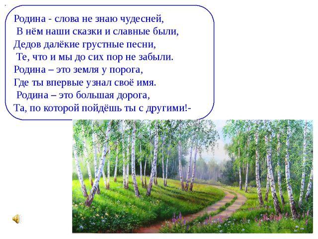 Родина - слова не знаю чудесней, В нём наши сказки и славные были, Дедов дал...