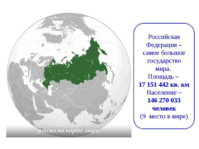Российская Федерация – самое большое государство мира. Площадь – 17 151 442 к...