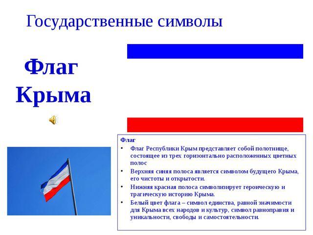 Государственные символы Флаг Крыма Флаг Флаг Республики Крым представляет соб...