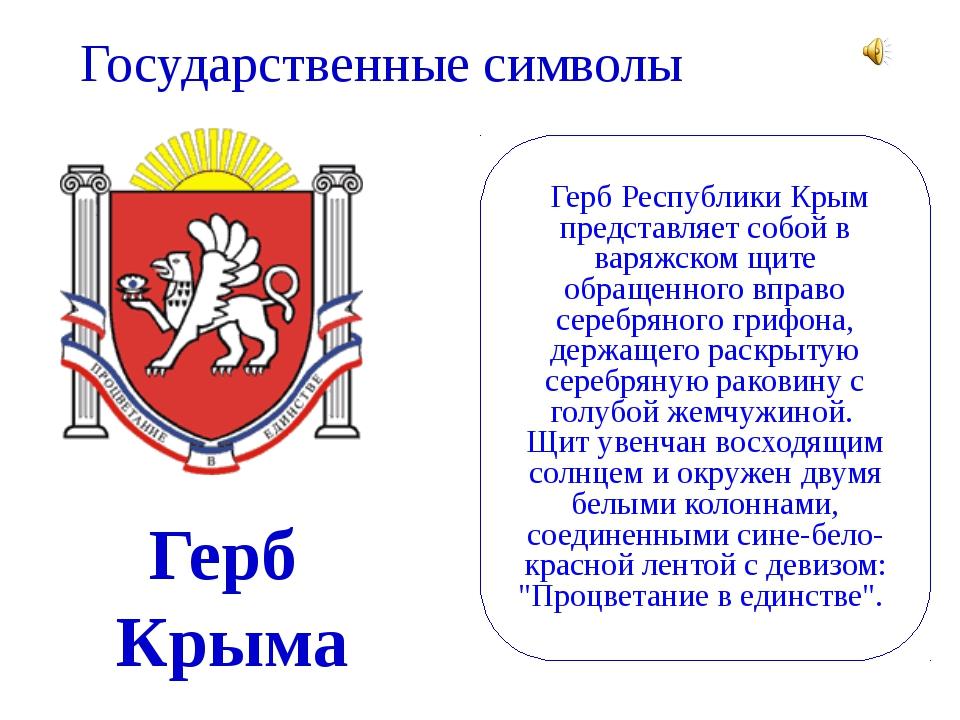 Государственные символы Герб Крыма Герб Республики Крым представляет собой в...