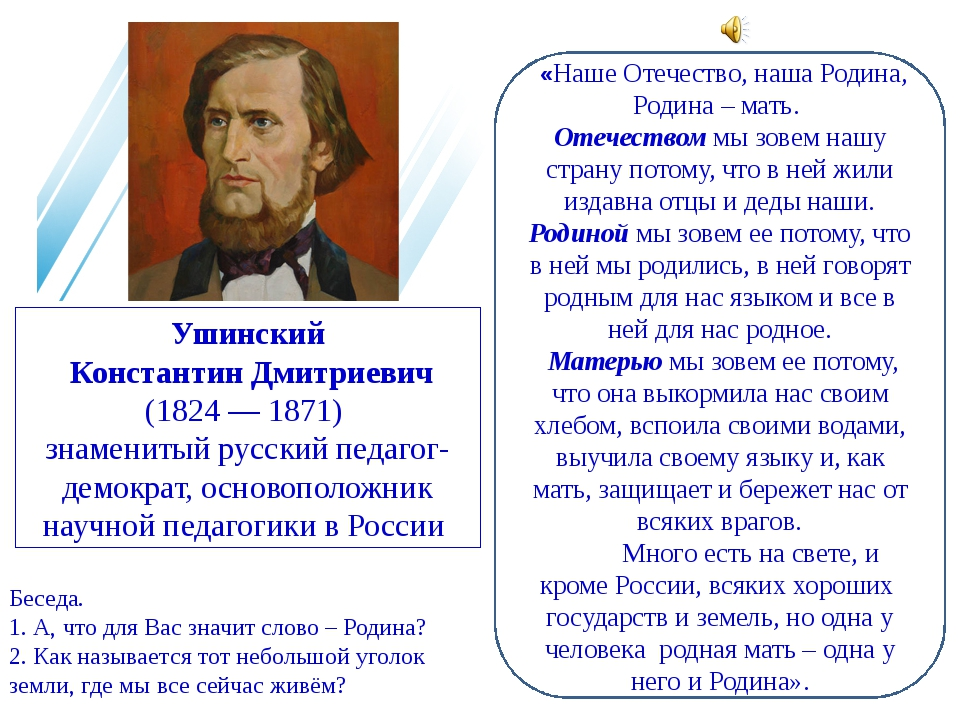 Ушинский КонстантинДмитриевич (1824 — 1871)  знаменитый русский педагог-д...