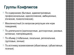 Группы Конфликтов По содержанию (бытовые, административные, профессиональные,