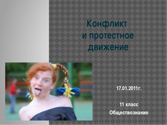 Конфликт и протестное движение 17.01.2011г. 11 класс Обществознание