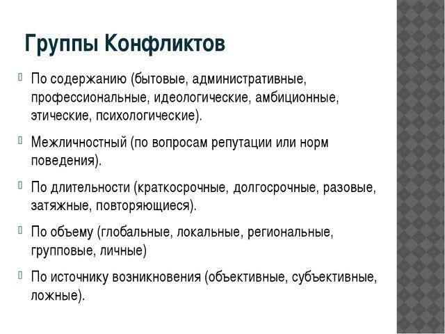 Группы Конфликтов По содержанию (бытовые, административные, профессиональные,...