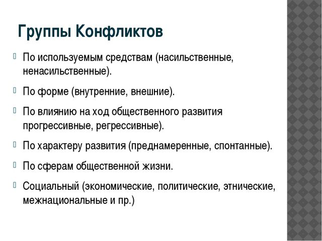 Группы Конфликтов По используемым средствам (насильственные, ненасильственные...