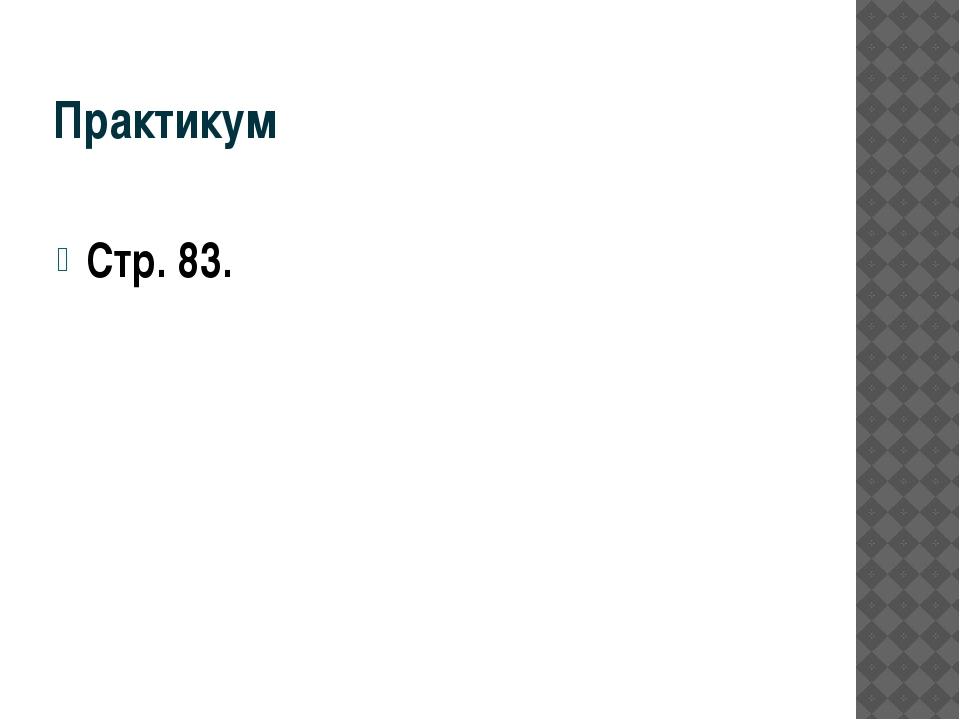 Практикум Стр. 83.